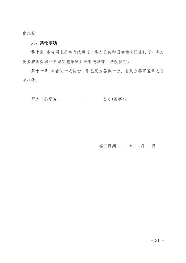 040715314696_0印阜阳市项目保障农民工工资支付手册排版_20200323085408(1)_31.Jpeg