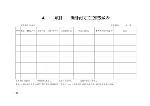 040715314696_0印阜阳市项目保障农民工工资支付手册排版_20200323085408(1)_34.Jpeg