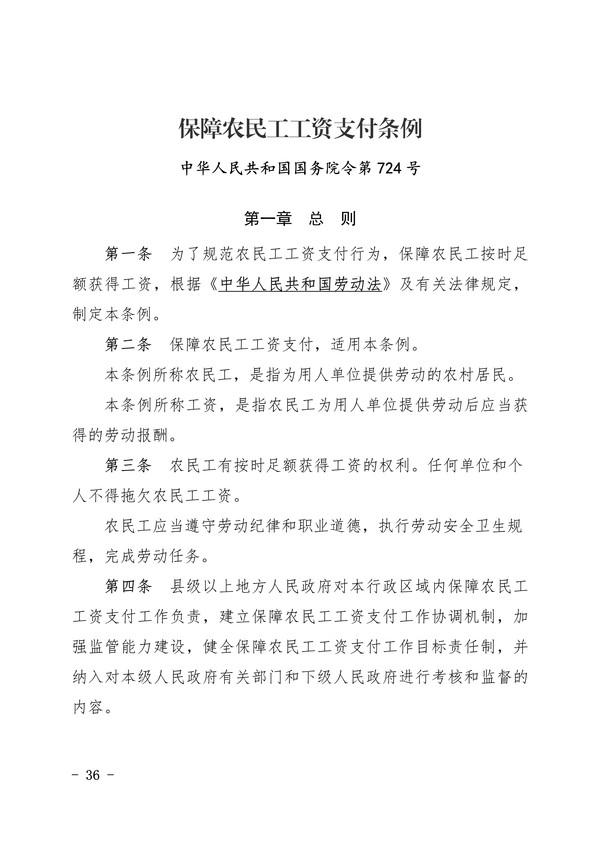 040715314696_0印阜阳市项目保障农民工工资支付手册排版_20200323085408(1)_36.Jpeg