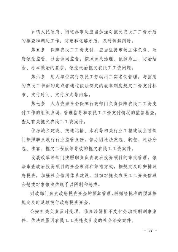040715314696_0印阜阳市项目保障农民工工资支付手册排版_20200323085408(1)_37.Jpeg