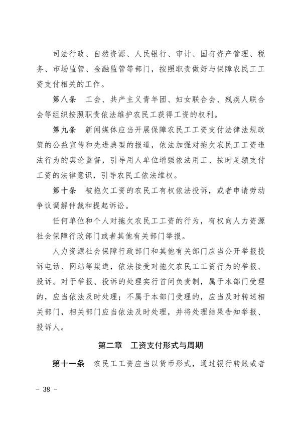 040715314696_0印阜阳市项目保障农民工工资支付手册排版_20200323085408(1)_38.Jpeg