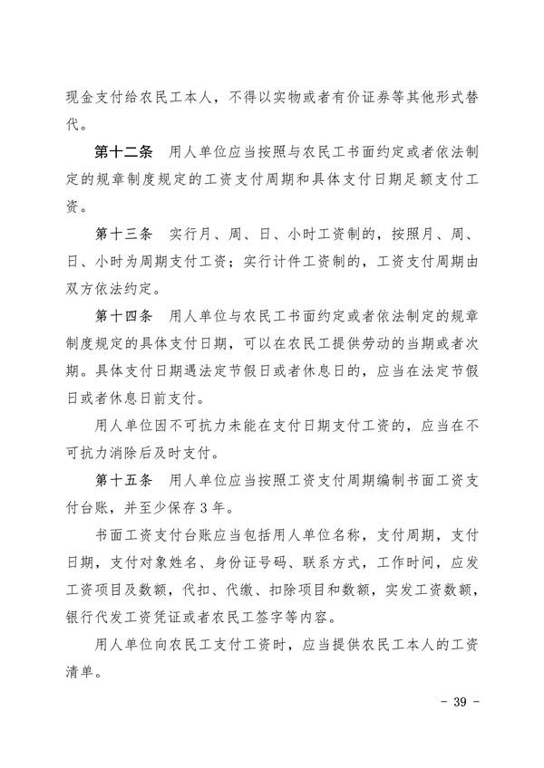 040715314696_0印阜阳市项目保障农民工工资支付手册排版_20200323085408(1)_39.Jpeg