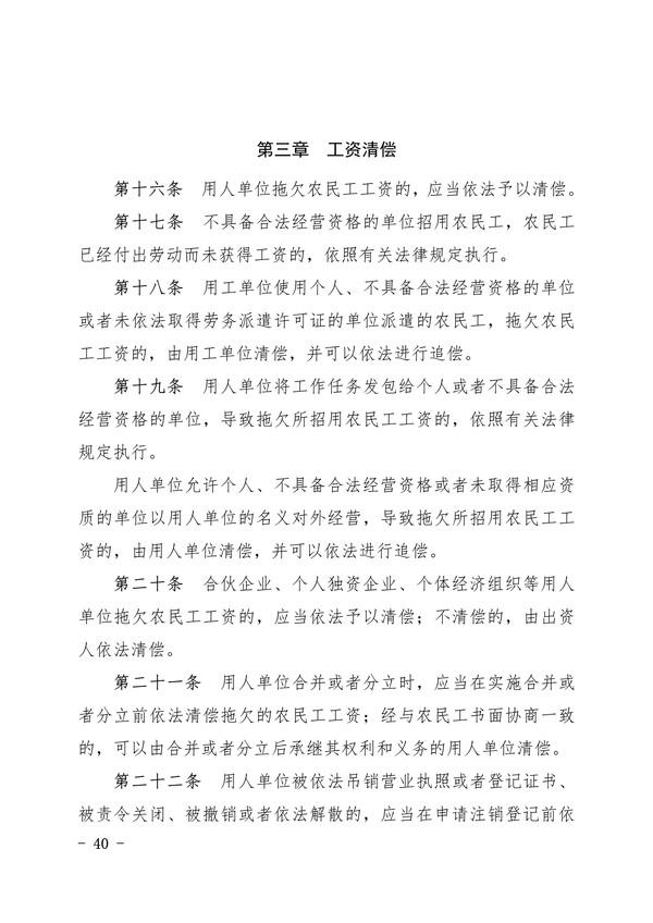 040715314696_0印阜阳市项目保障农民工工资支付手册排版_20200323085408(1)_40.Jpeg