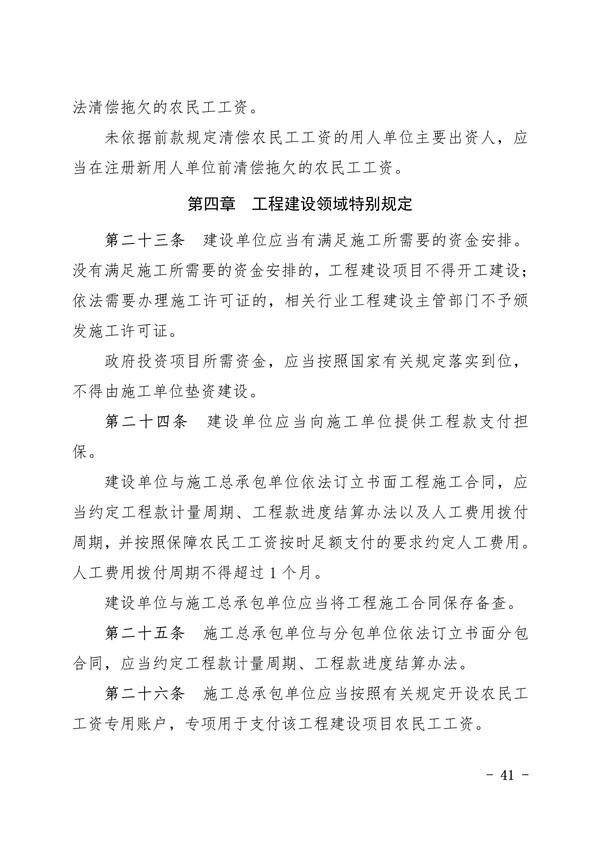 040715314696_0印阜阳市项目保障农民工工资支付手册排版_20200323085408(1)_41.Jpeg