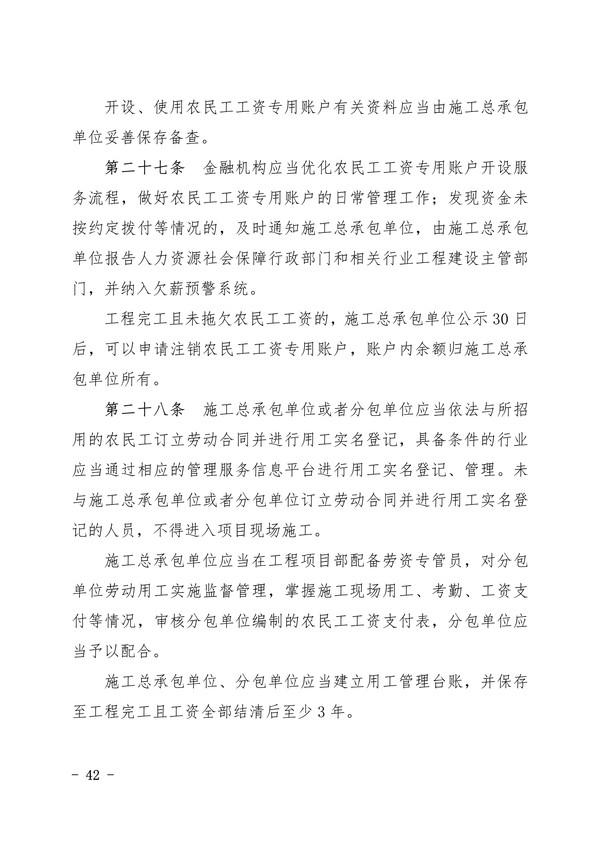 040715314696_0印阜阳市项目保障农民工工资支付手册排版_20200323085408(1)_42.Jpeg