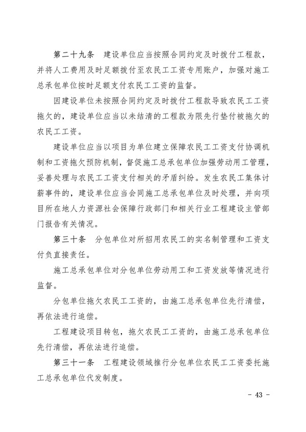 040715314696_0印阜阳市项目保障农民工工资支付手册排版_20200323085408(1)_43.Jpeg