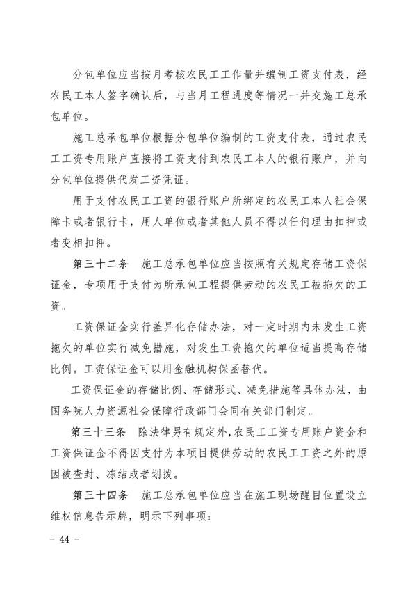 040715314696_0印阜阳市项目保障农民工工资支付手册排版_20200323085408(1)_44.Jpeg