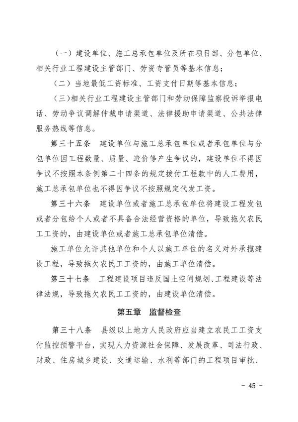 040715314696_0印阜阳市项目保障农民工工资支付手册排版_20200323085408(1)_45.Jpeg