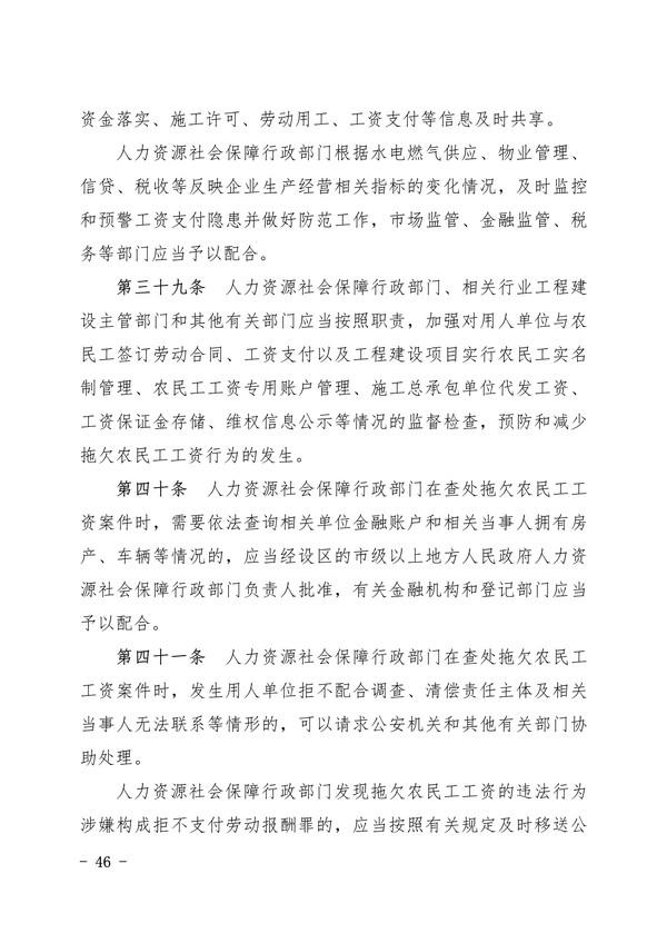 040715314696_0印阜阳市项目保障农民工工资支付手册排版_20200323085408(1)_46.Jpeg