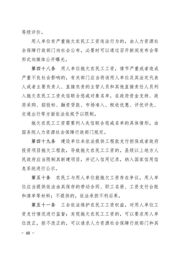 040715314696_0印阜阳市项目保障农民工工资支付手册排版_20200323085408(1)_48.Jpeg