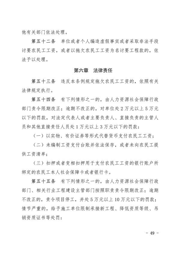 040715314696_0印阜阳市项目保障农民工工资支付手册排版_20200323085408(1)_49.Jpeg