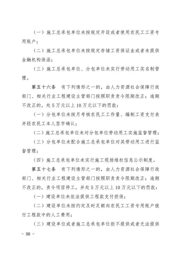 040715314696_0印阜阳市项目保障农民工工资支付手册排版_20200323085408(1)_50.Jpeg
