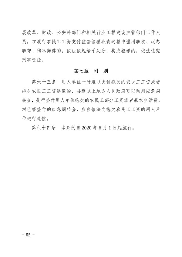 040715314696_0印阜阳市项目保障农民工工资支付手册排版_20200323085408(1)_52.Jpeg