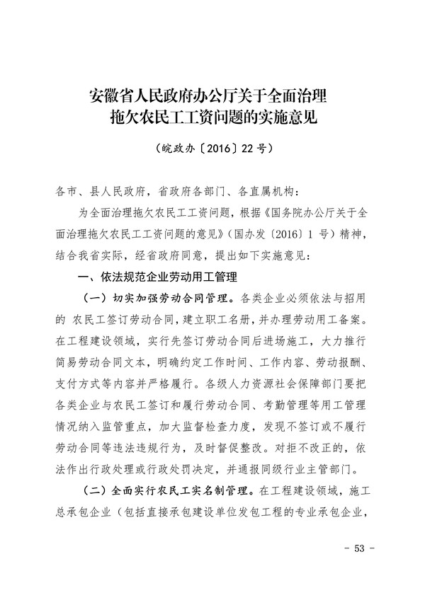 040715314696_0印阜阳市项目保障农民工工资支付手册排版_20200323085408(1)_53.Jpeg