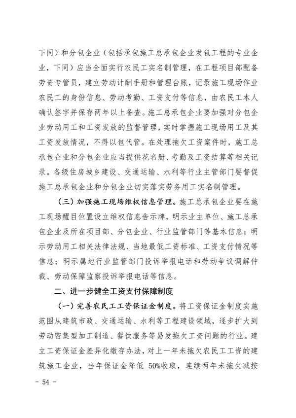 040715314696_0印阜阳市项目保障农民工工资支付手册排版_20200323085408(1)_54.Jpeg