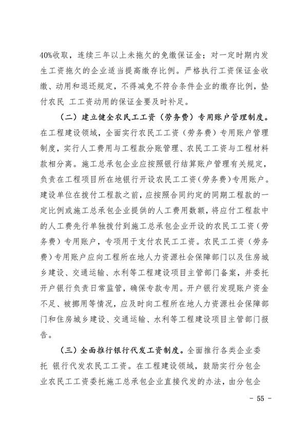 040715314696_0印阜阳市项目保障农民工工资支付手册排版_20200323085408(1)_55.Jpeg