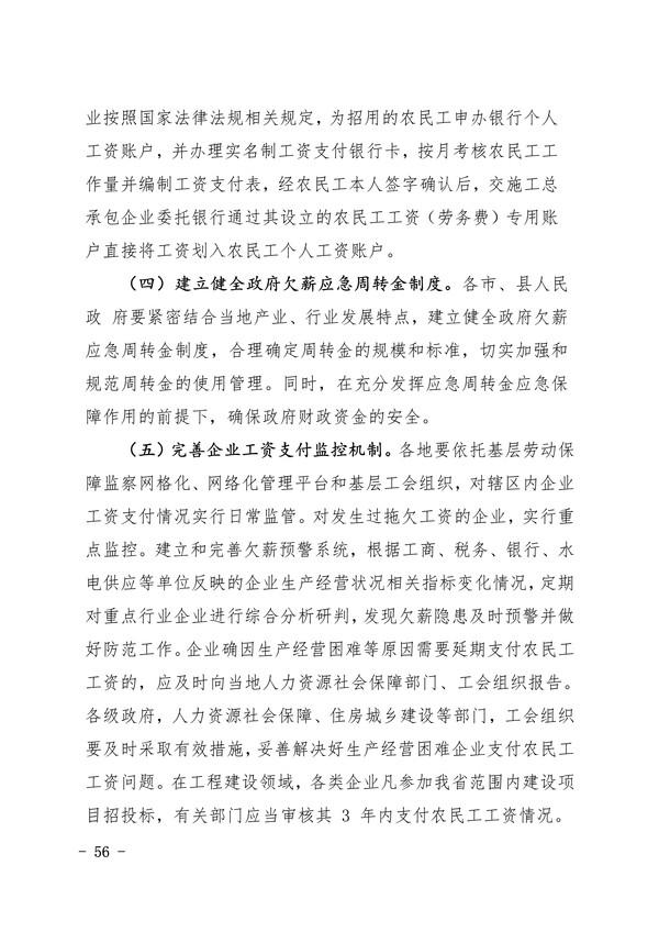 040715314696_0印阜阳市项目保障农民工工资支付手册排版_20200323085408(1)_56.Jpeg