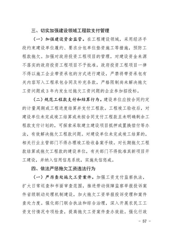 040715314696_0印阜阳市项目保障农民工工资支付手册排版_20200323085408(1)_57.Jpeg