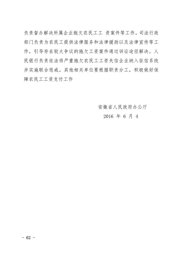 040715314696_0印阜阳市项目保障农民工工资支付手册排版_20200323085408(1)_62.Jpeg