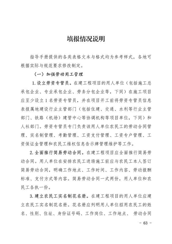 040715314696_0印阜阳市项目保障农民工工资支付手册排版_20200323085408(1)_63.Jpeg
