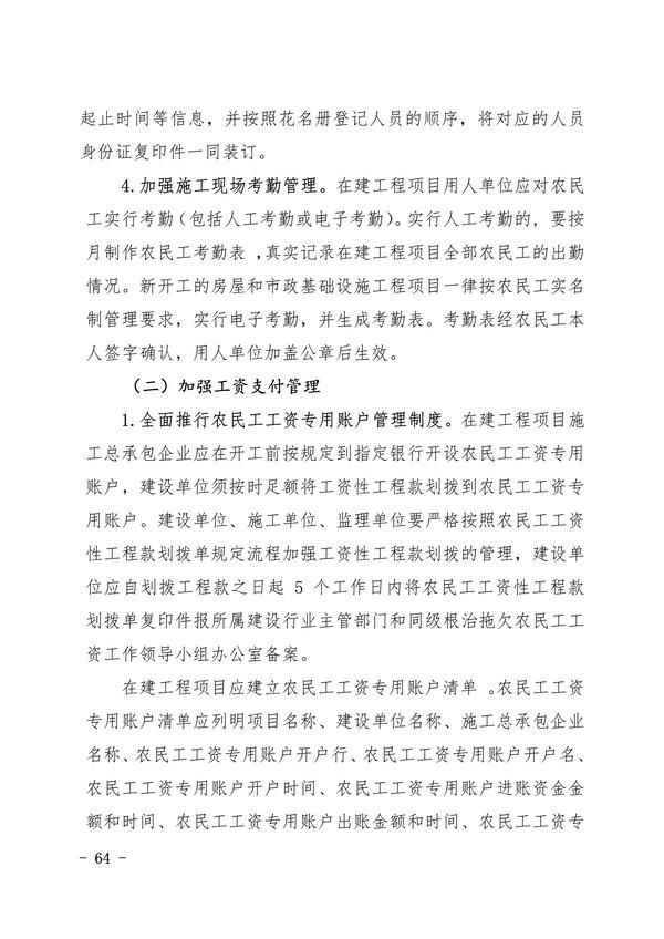 040715314696_0印阜阳市项目保障农民工工资支付手册排版_20200323085408(1)_64.Jpeg