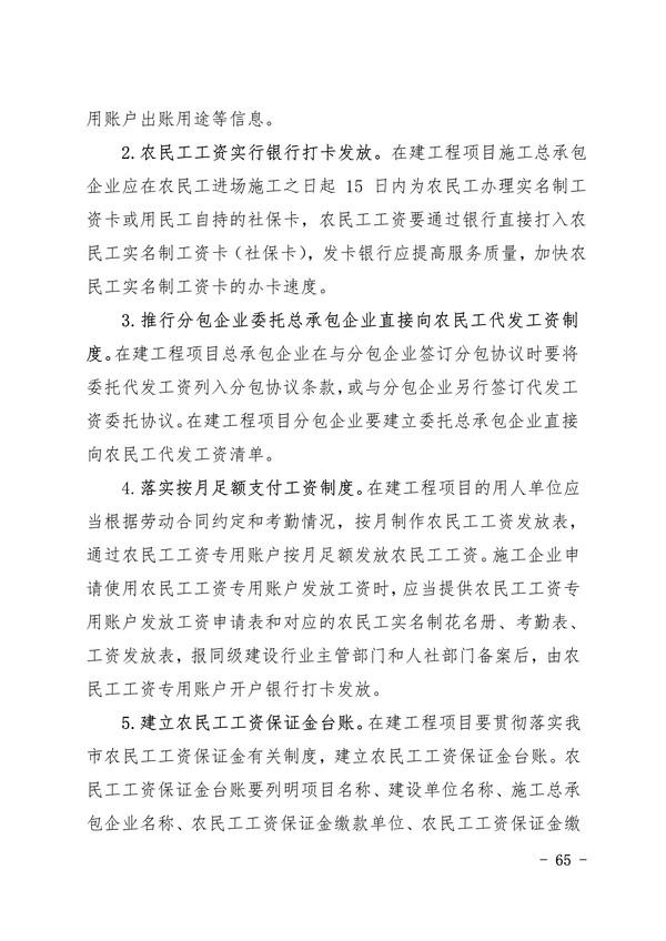 040715314696_0印阜阳市项目保障农民工工资支付手册排版_20200323085408(1)_65.Jpeg