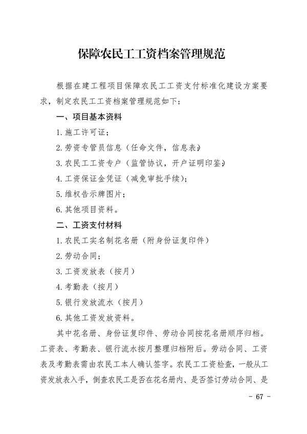 040715314696_0印阜阳市项目保障农民工工资支付手册排版_20200323085408(1)_67.Jpeg