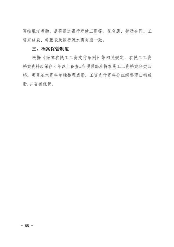 040715314696_0印阜阳市项目保障农民工工资支付手册排版_20200323085408(1)_68.Jpeg
