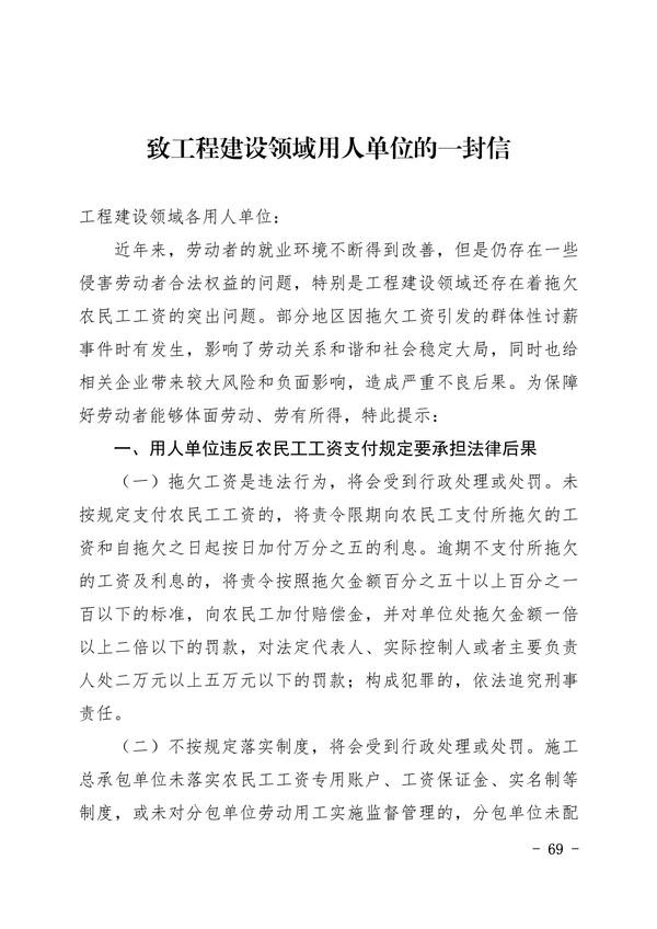 040715314696_0印阜阳市项目保障农民工工资支付手册排版_20200323085408(1)_69.Jpeg