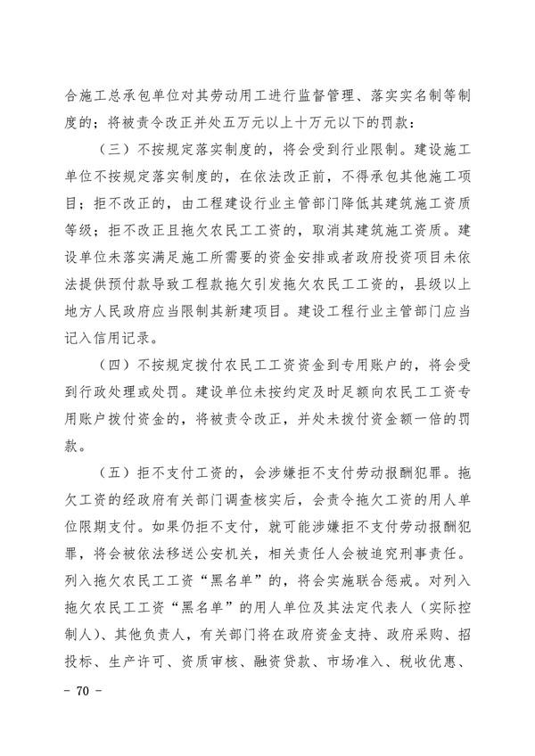 040715314696_0印阜阳市项目保障农民工工资支付手册排版_20200323085408(1)_70.Jpeg