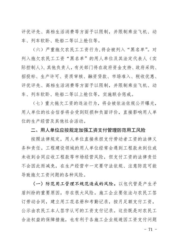 040715314696_0印阜阳市项目保障农民工工资支付手册排版_20200323085408(1)_71.Jpeg