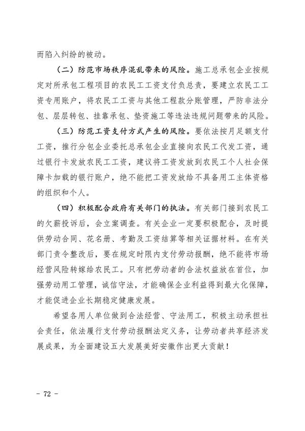 040715314696_0印阜阳市项目保障农民工工资支付手册排版_20200323085408(1)_72.Jpeg
