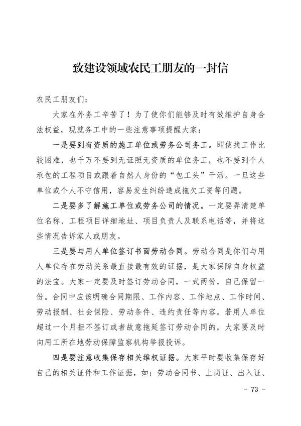 040715314696_0印阜阳市项目保障农民工工资支付手册排版_20200323085408(1)_73.Jpeg