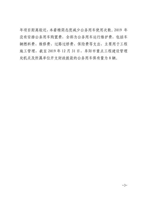 102710231079_0阜阳市重点工程建设管理处2019年度三公经费决算公开_3.Jpeg