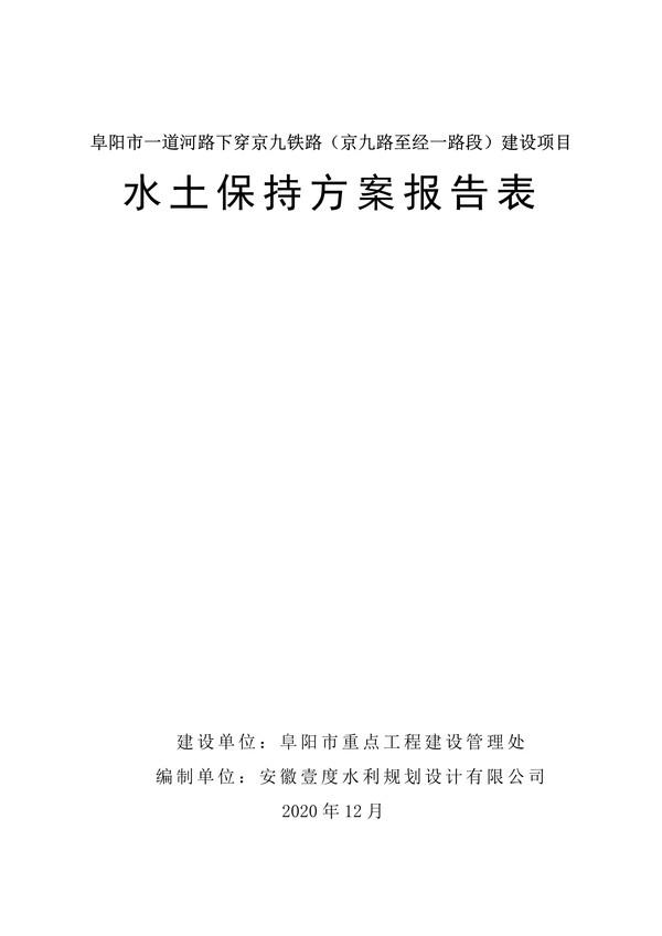122316592607_0一道河路水土保持报告表改最终稿_1.jpeg