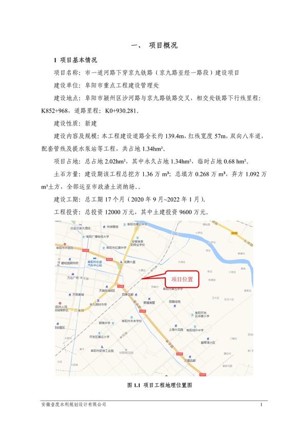 122316592607_0一道河路水土保持报告表改最终稿_6.jpeg