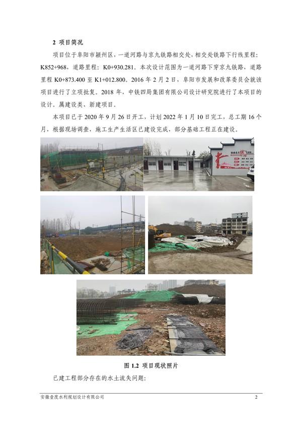 122316592607_0一道河路水土保持报告表改最终稿_7.jpeg