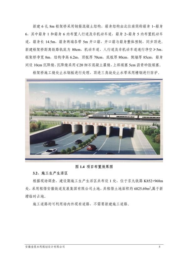 122316592607_0一道河路水土保持报告表改最终稿_10.jpeg