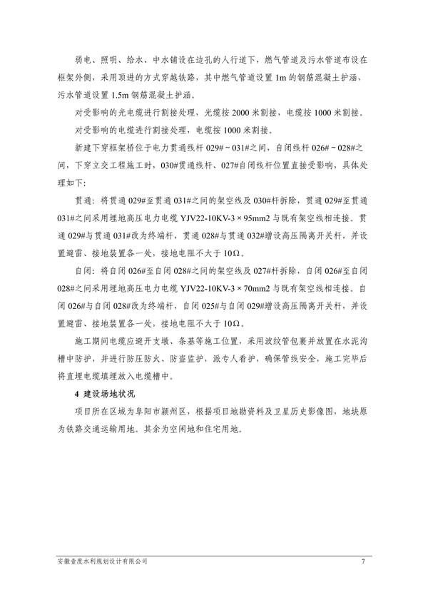 122316592607_0一道河路水土保持报告表改最终稿_12.jpeg