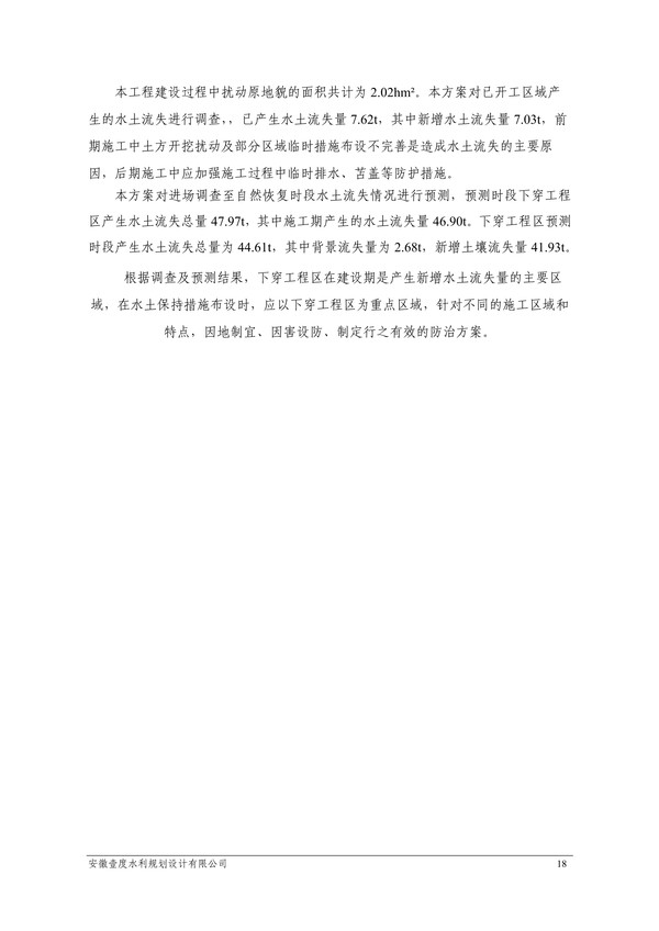 122316592607_0一道河路水土保持报告表改最终稿_23.jpeg