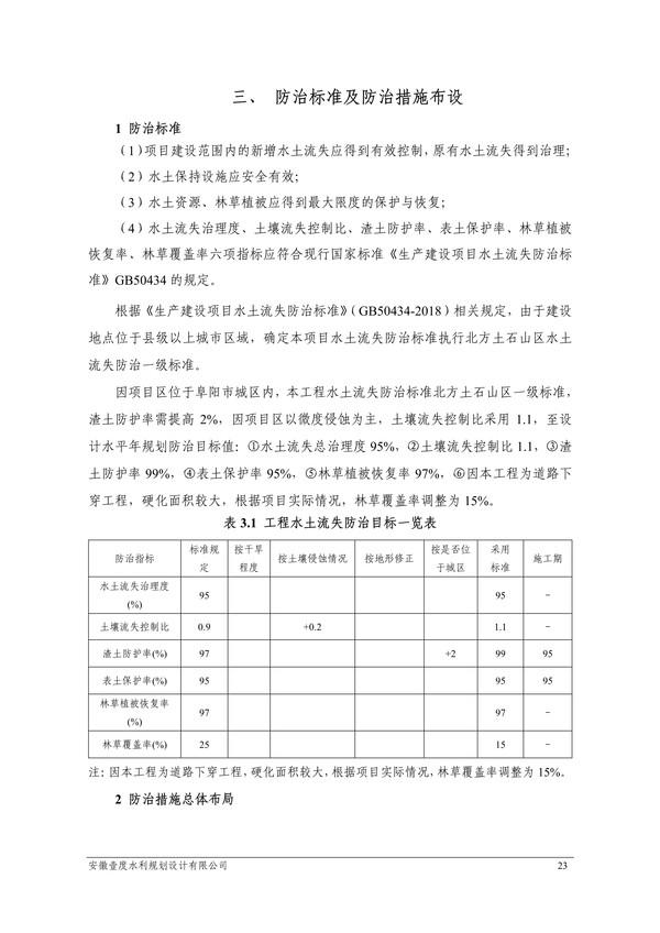 122316592607_0一道河路水土保持报告表改最终稿_28.jpeg