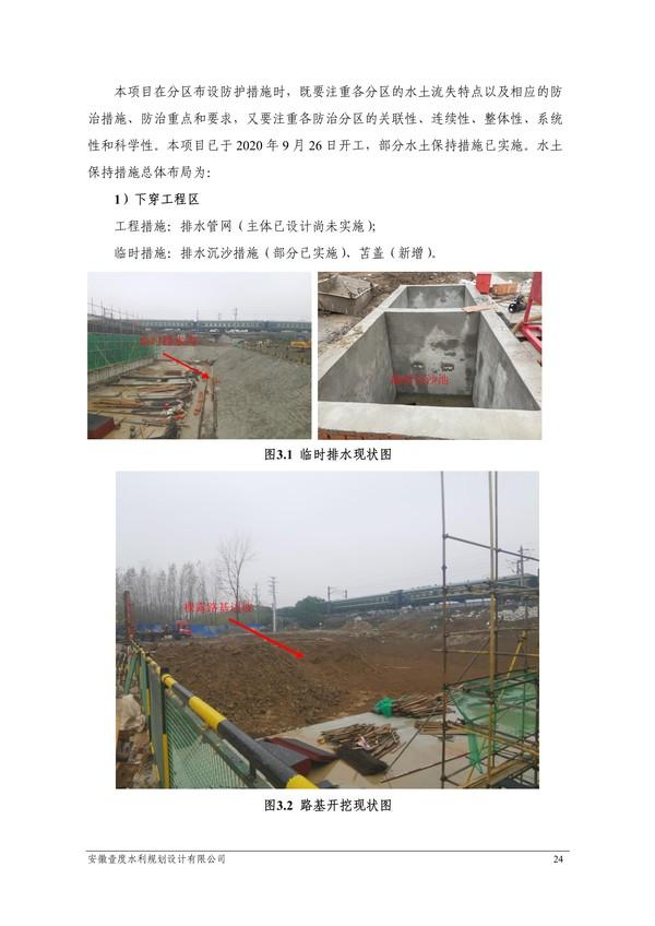 122316592607_0一道河路水土保持报告表改最终稿_29.jpeg
