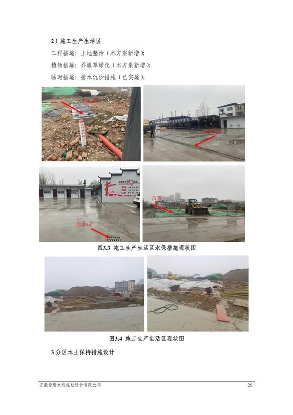 122316592607_0一道河路水土保持报告表改最终稿_30.jpeg