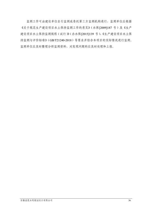 122316592607_0一道河路水土保持报告表改最终稿_41.jpeg