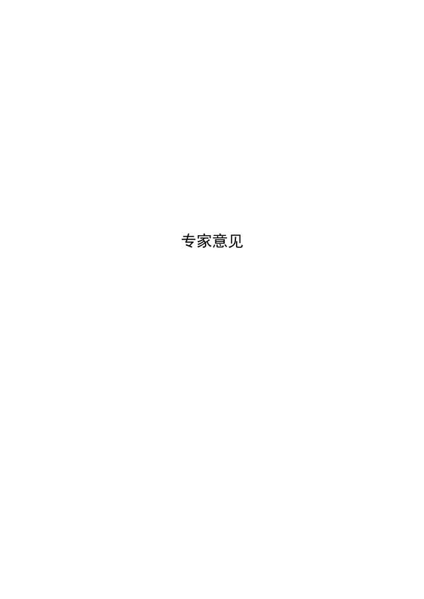 122316592607_0一道河路水土保持报告表改最终稿_45.jpeg