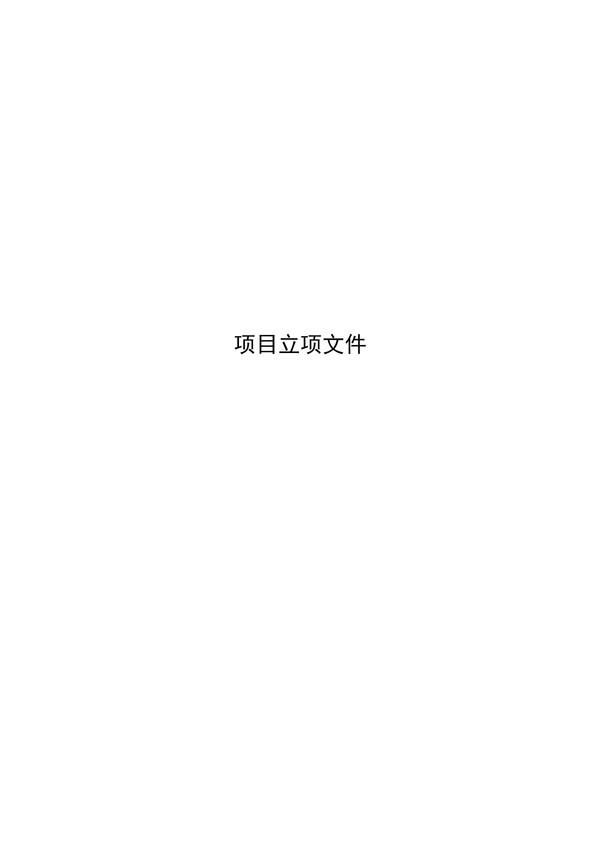122316592607_0一道河路水土保持报告表改最终稿_47.jpeg