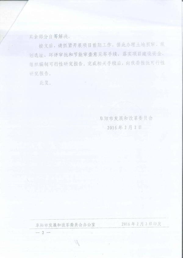 122316592607_0一道河路水土保持报告表改最终稿_50.jpeg