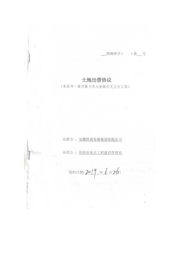 122316592607_0一道河路水土保持报告表改最终稿_51.jpeg