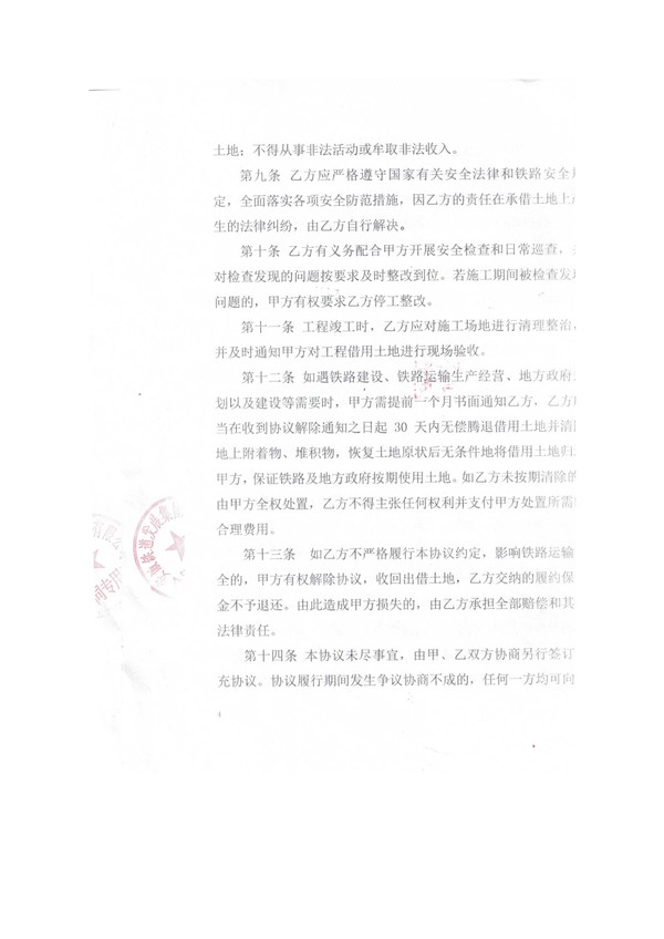 122316592607_0一道河路水土保持报告表改最终稿_54.jpeg