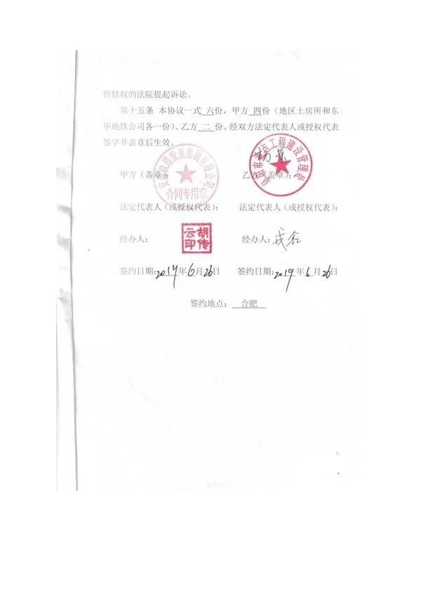 122316592607_0一道河路水土保持报告表改最终稿_55.jpeg